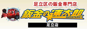 当店紹介・スタッフ紹介|横浜 川崎の格安板金10500円!横浜 川崎で車傷修理